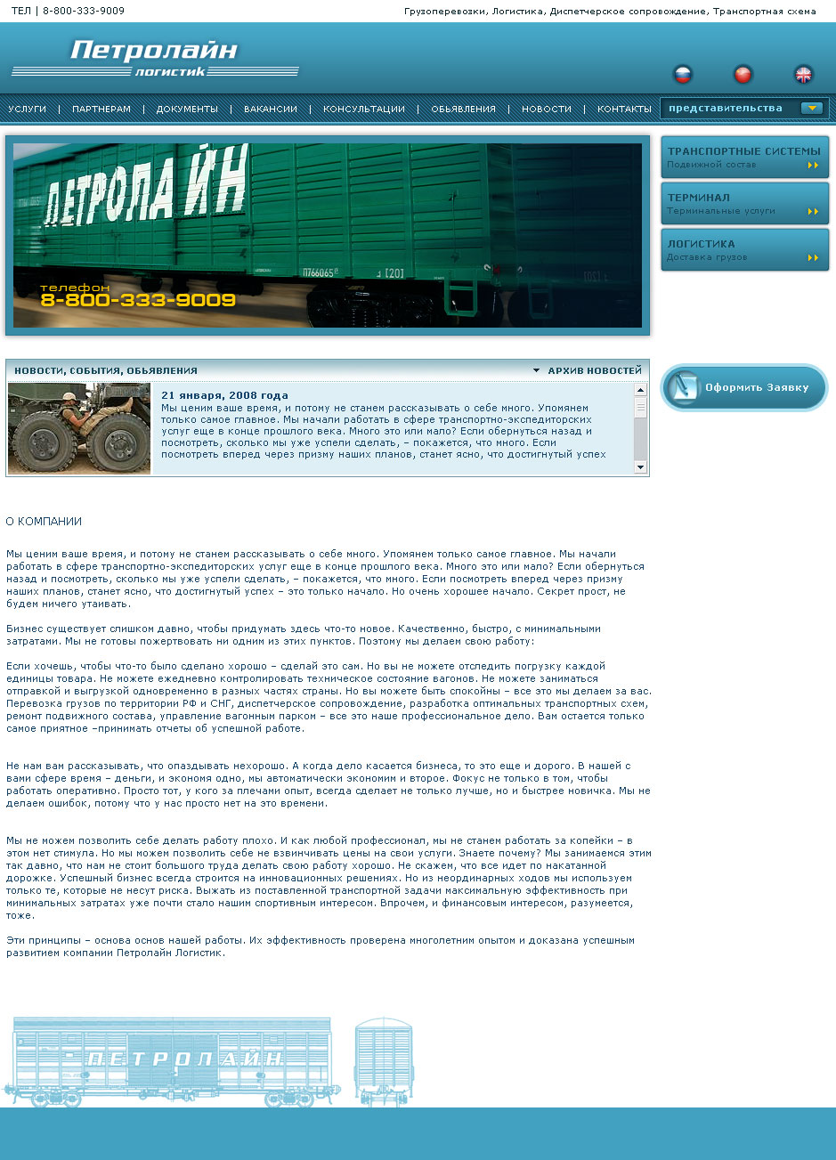 Shipping containers website design Melbourne