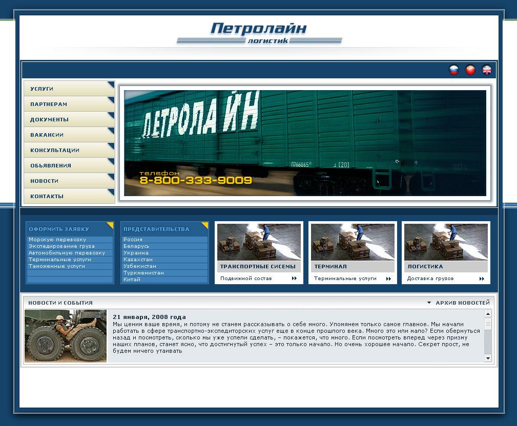 Shipping website design Melbourne