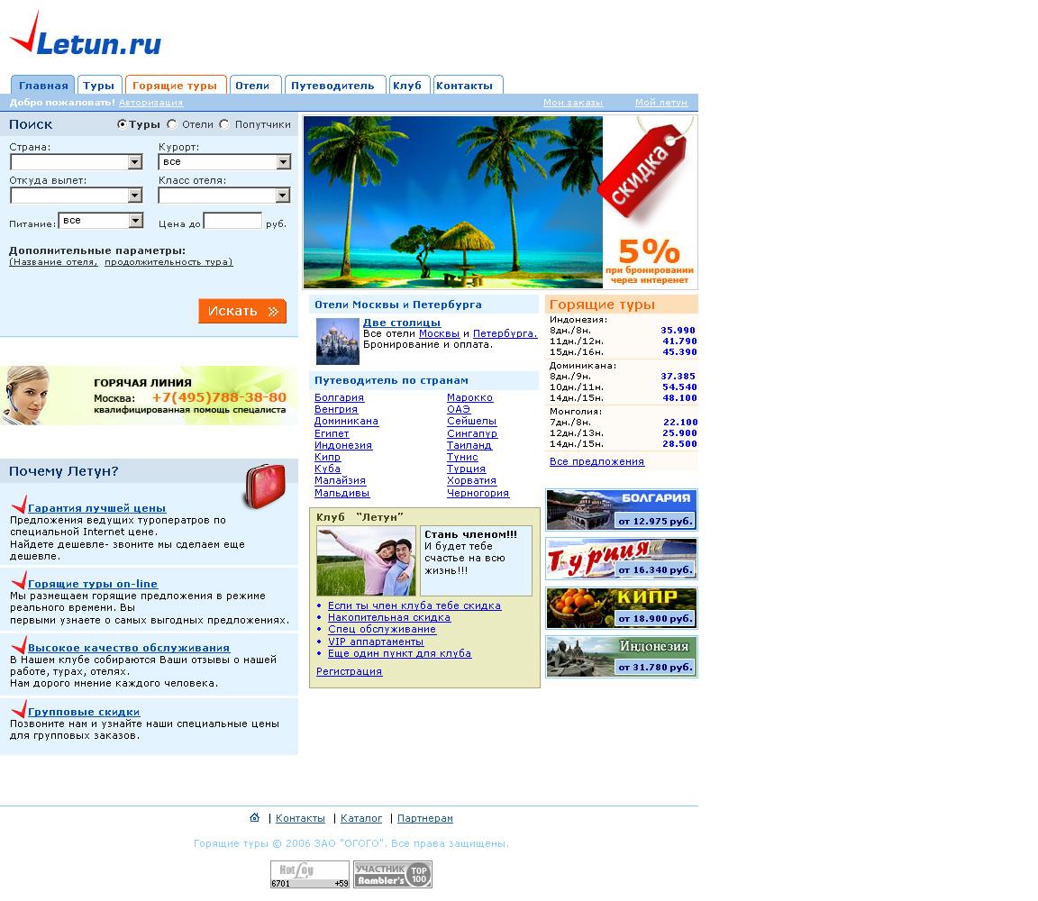 Travel website design Melbourne